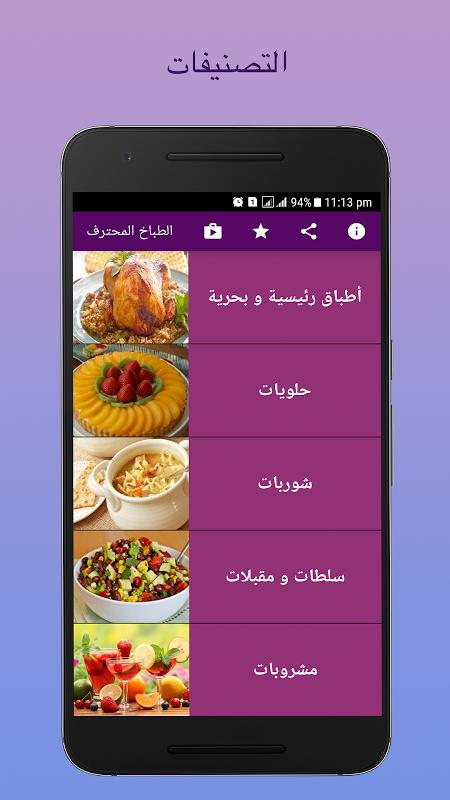 الطباخ المحترف - وصفات طبخ The App Store android Code Lads