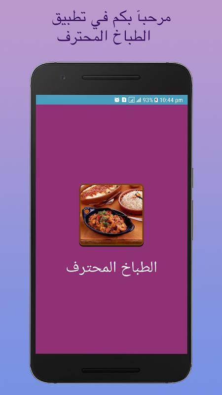 الطباخ المحترف - وصفات طبخ The App Store
