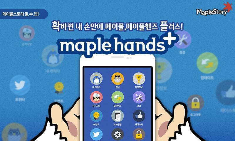 com.nexon.handsplus The App Store