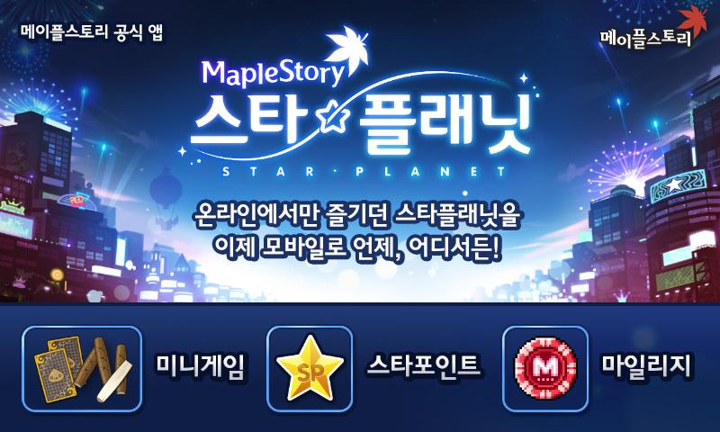 com.nexon.starplanetm The App Store