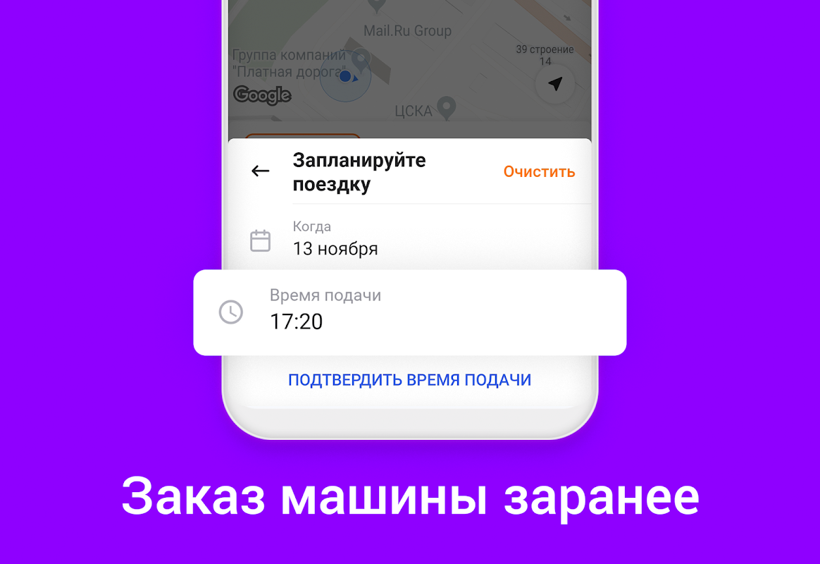 Ситимобил – заказ такси The App Store android Code Lads