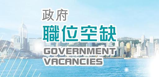 Government Vacancies