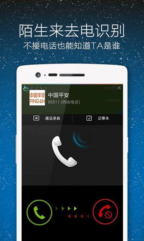 触宝电话-免费电话 The App Store android Code Lads