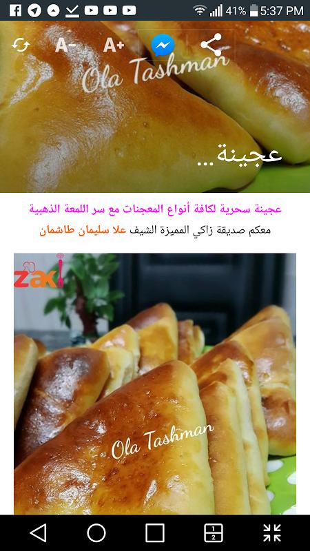 زاكي - Zaki The App Store