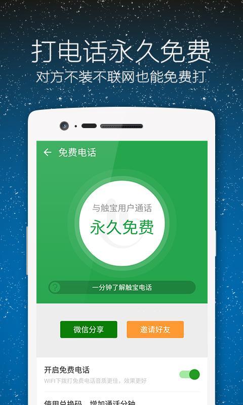 触宝电话-免费电话 The App Store