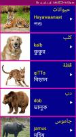 Learn Spoken Arabic From Bangla Screen