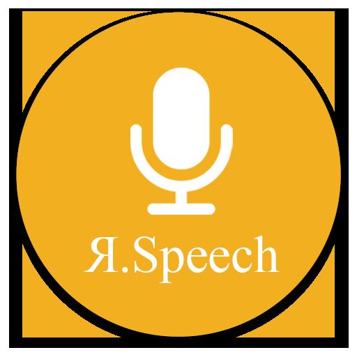 Я.Speech плагин
