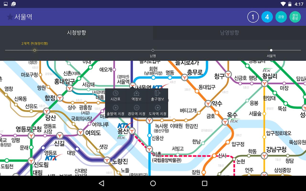 Screenshot Subway Korea | SMRT Route Navigation APK