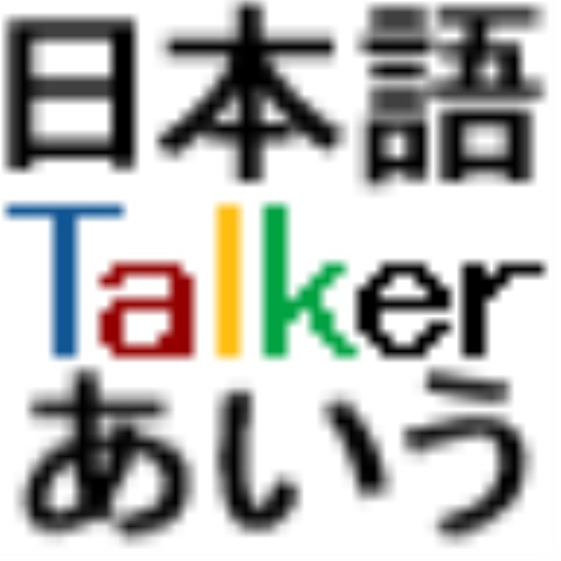 Japanese Talker for Android