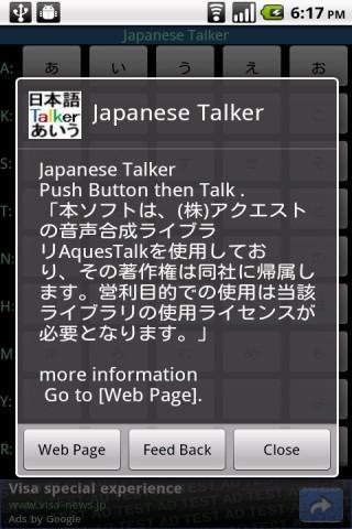 Screenshot Japanese Talker for Android APK
