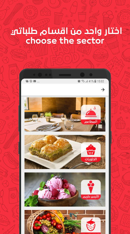 Talabatey Online Food Delivery The App Store android Code Lads