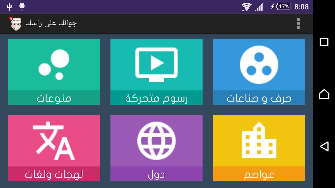 Screenshot جوالك على راسك APK