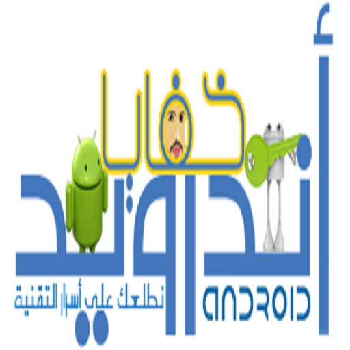 Secrets Android خفايا اندرويد
