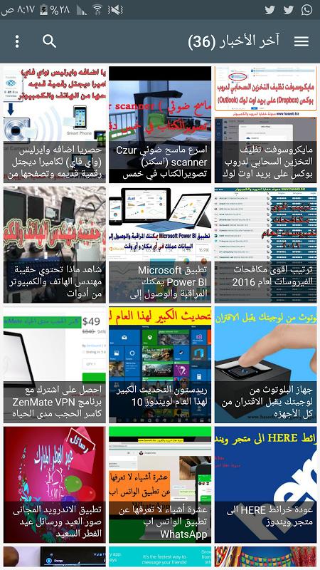 Screenshot Secrets Android خفايا اندرويد APK