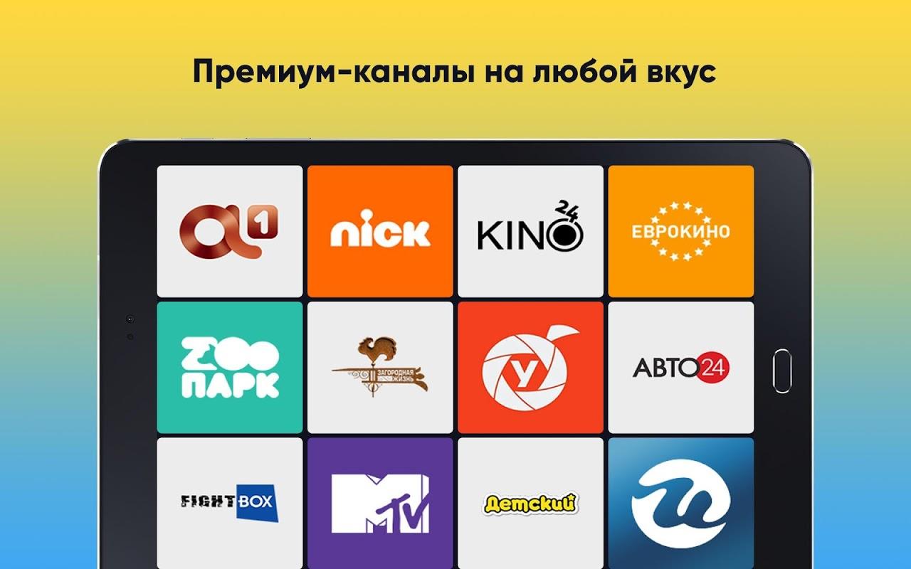 Screenshot Телевизор Peers.TV. Cмотри Первый, СТС и ТВ каналы APK