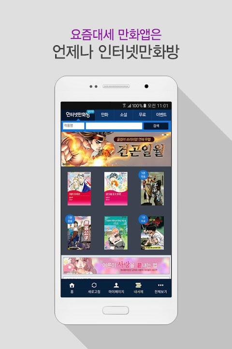 인터넷만화방 만화 웹툰 소설 무료만화 무료소설 무료웹툰 The App Store android Code Lads