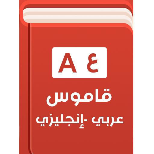 English - Arabic Dictionary