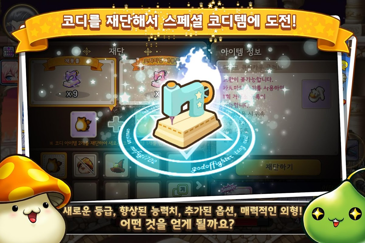 포켓 메이플스토리 for Kakao The App Store android Code Lads