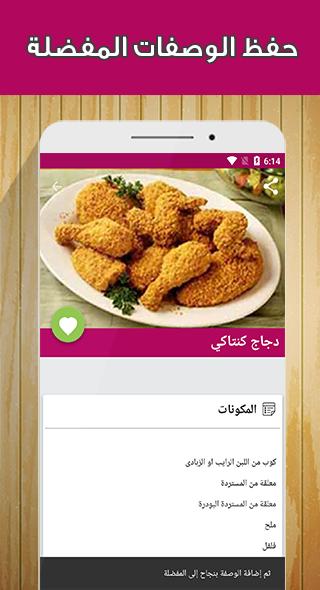 """شهيوات مغربية """"بدون إنترنت"""" The App Store"""