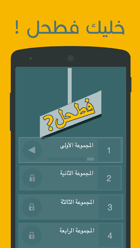 Screenshot فطحل العرب - لعبة معلومات عامة APK
