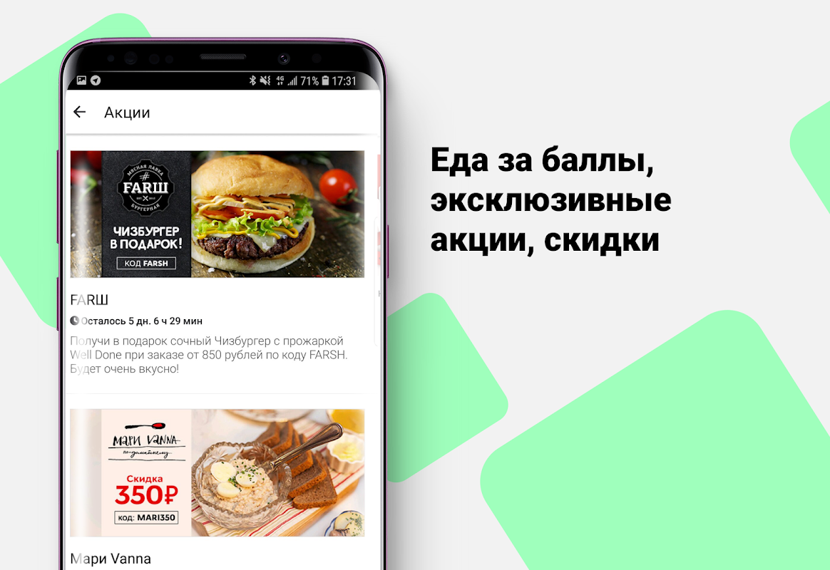 Screenshot Delivery Club – доставка еды APK