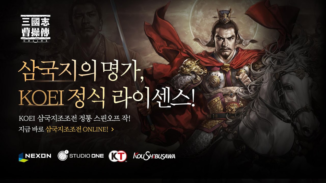 삼국지 조조전 Online The App Store android Code Lads