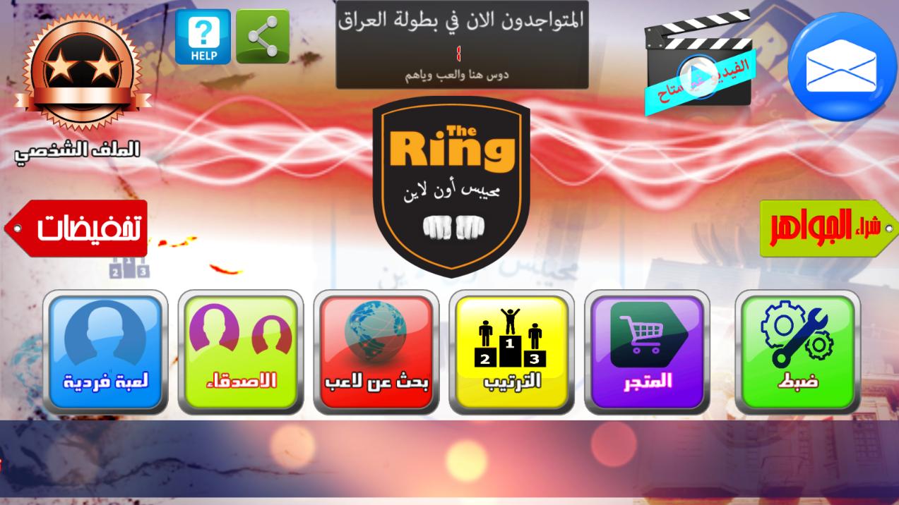 Screenshot uu.mahabis.aliraq APK