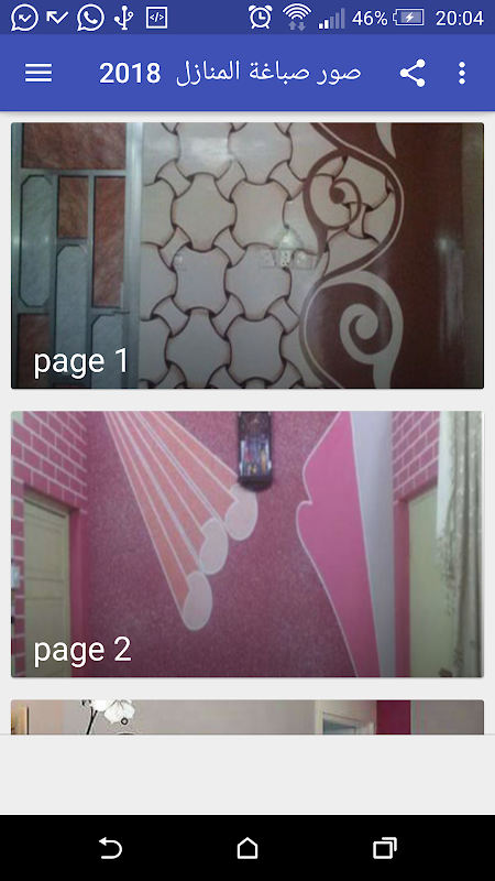 Screenshot صور صباغة المنازل APK