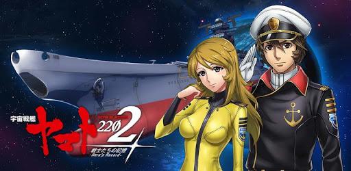 宇宙戦艦ヤマト2202 戦士たちの記憶 -Hero's Record-