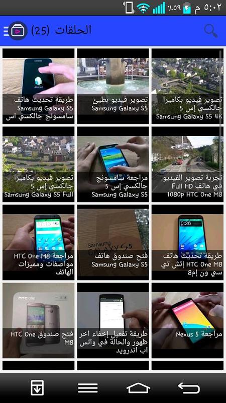 Screenshot Android APK