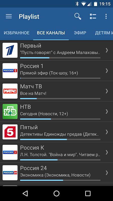 Screenshot IPTV Pro APK