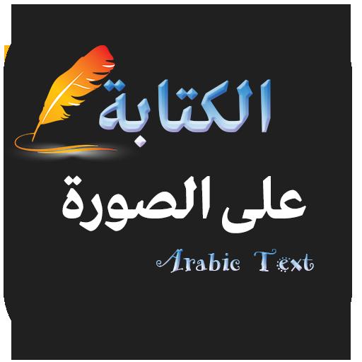 Arabic Text On Photo