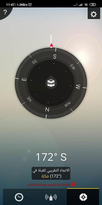 صلاتك Salatuk (Prayer time) The App Store
