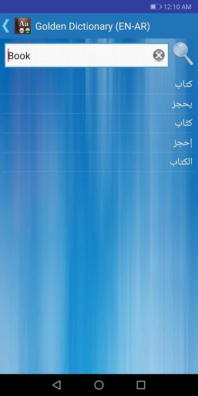 Golden Dictionary (EN-AR) The App Store