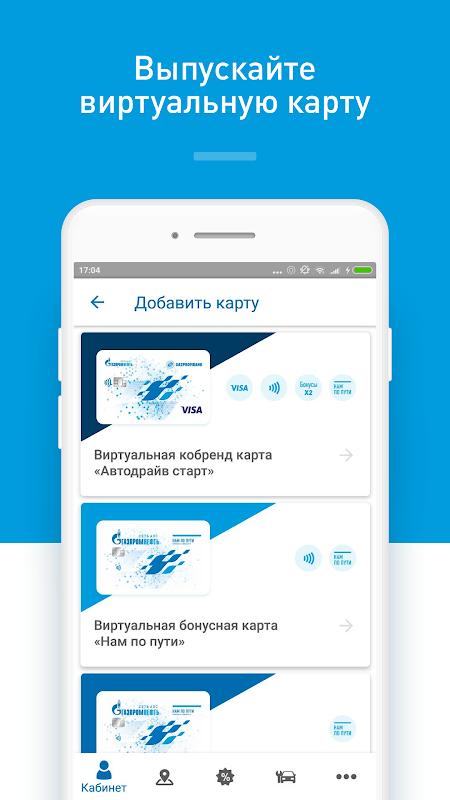 АЗС Газпромнефть - бесконтактная оплата топлива! The App Store