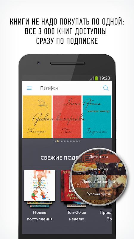 Аудиокниги онлайн и без интернета. Патефон The App Store