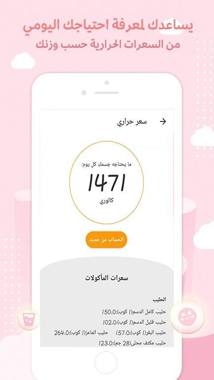 حياة -حاسبة الدورة الشهرية، منتدى المرأة The App Store android Code Lads