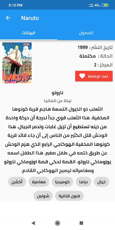 مانجا العرب MangaKing The App Store android Code Lads