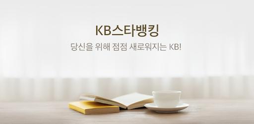 KB국민은행 스타뱅킹