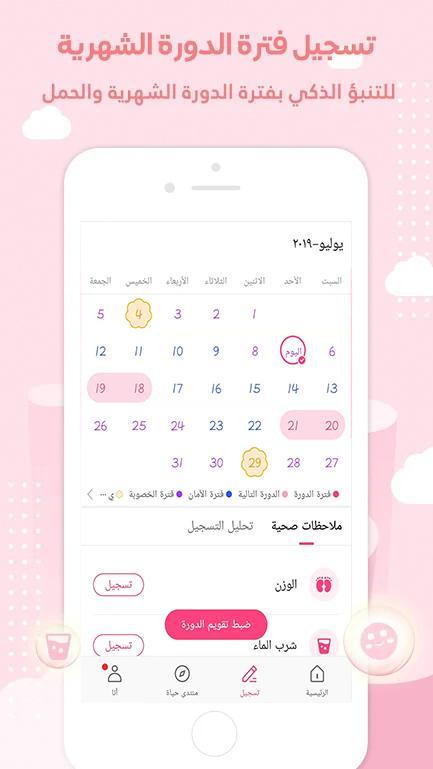 حياة -حاسبة الدورة الشهرية، منتدى المرأة The App Store