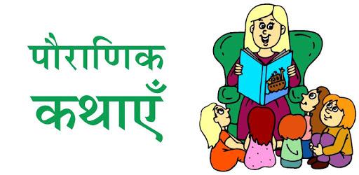1000+ Hindi Stories