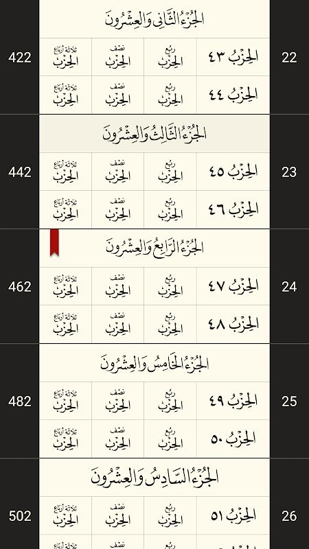 القرآن الكريم كامل بدون انترنت The App Store
