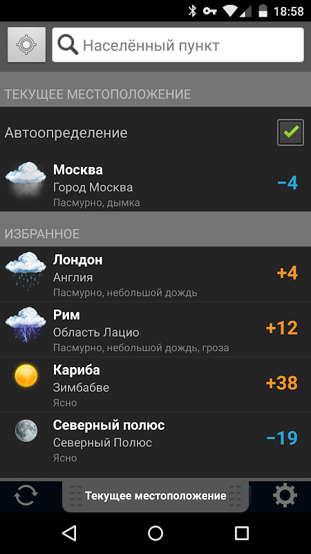 Gismeteo lite The App Store android Code Lads