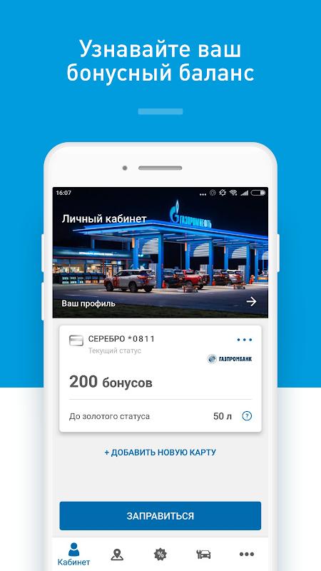 АЗС Газпромнефть - бесконтактная оплата топлива! The App Store android Code Lads