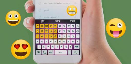Bangla Keyboard 2020 😍😃😍
