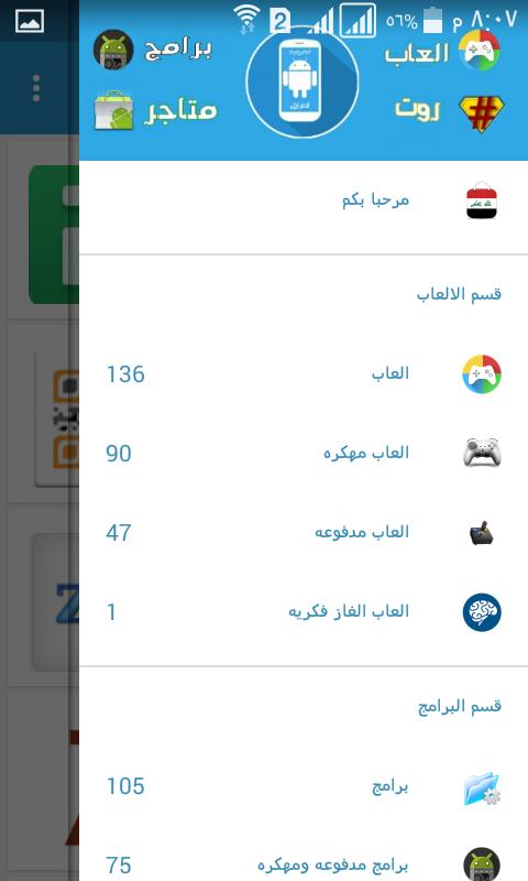 متجر اندرويد العراق The App Store