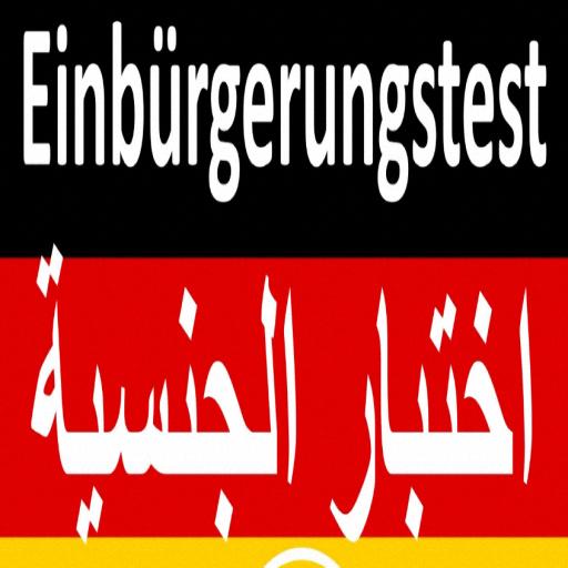 أسئلة السياسي / الجنسية الألمانية مع الحل بالعربي