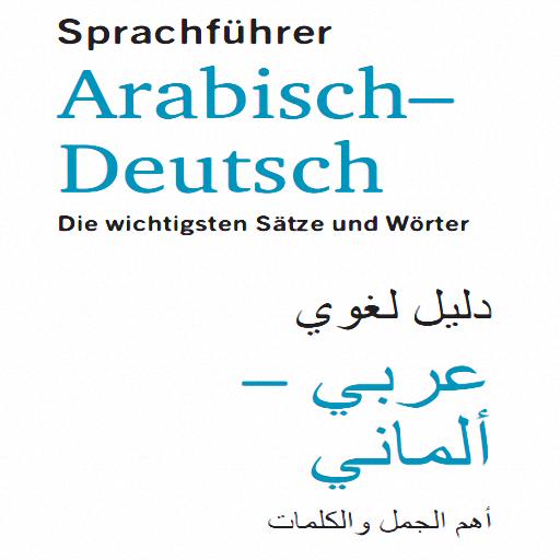 الدليل اللغوي ألماني - عربي (أهم الجمل والعبارات)