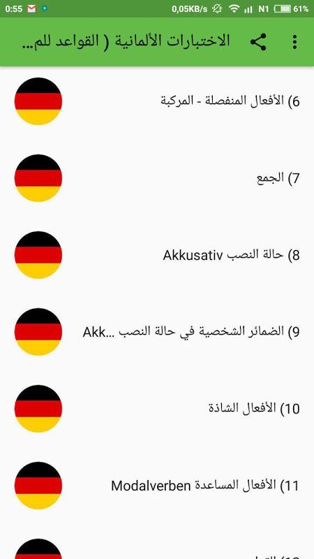 Screenshot الاختبارات الألمانية ( القواعد للمستوى A1 ) APK