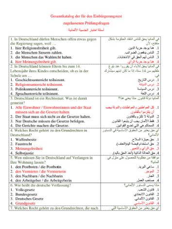 Screenshot أسئلة السياسي / الجنسية الألمانية مع الحل بالعربي APK